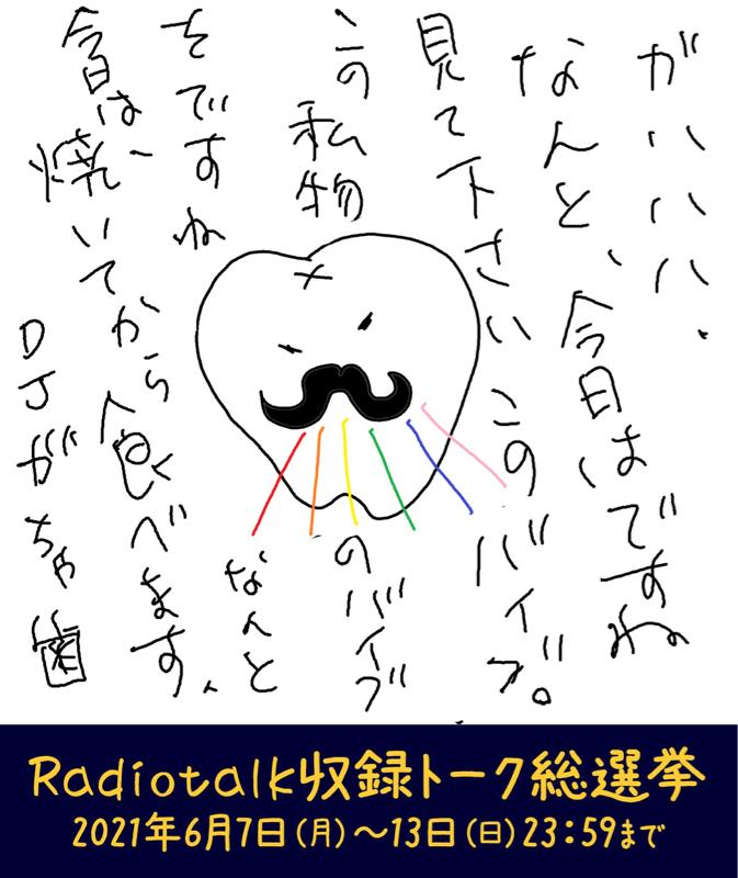 第234回〜太客集まれ!RTKフォーティーエーーィトッ!!!〜