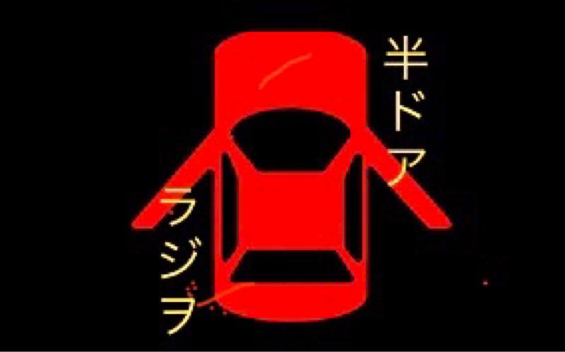 ユニバーサルS.O.Dジャパンの回