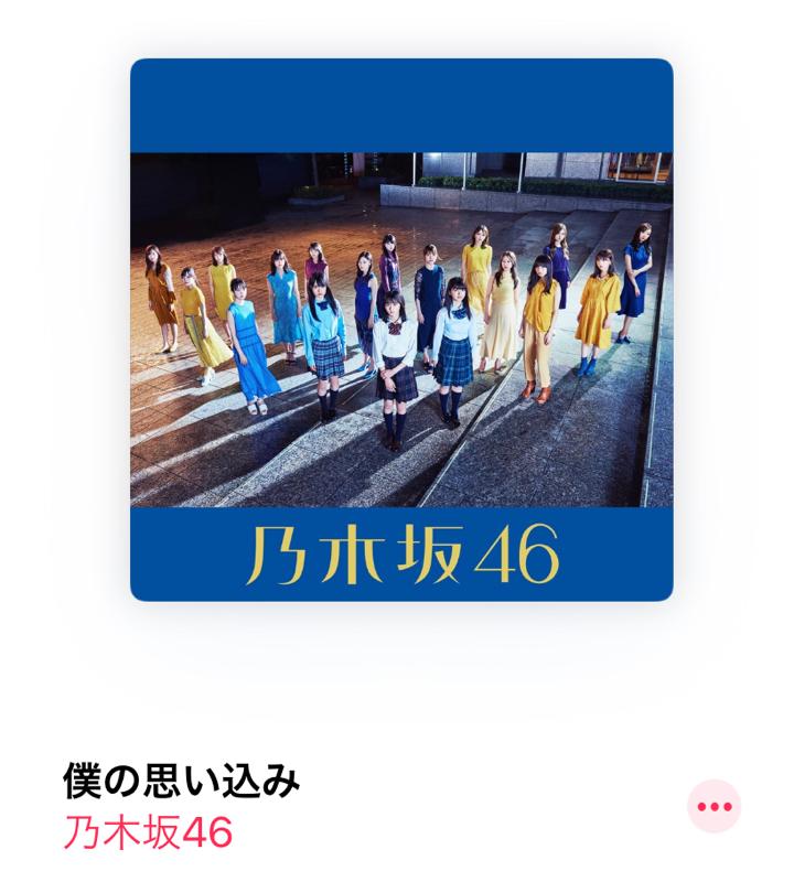 乃木坂の好きな曲 3選