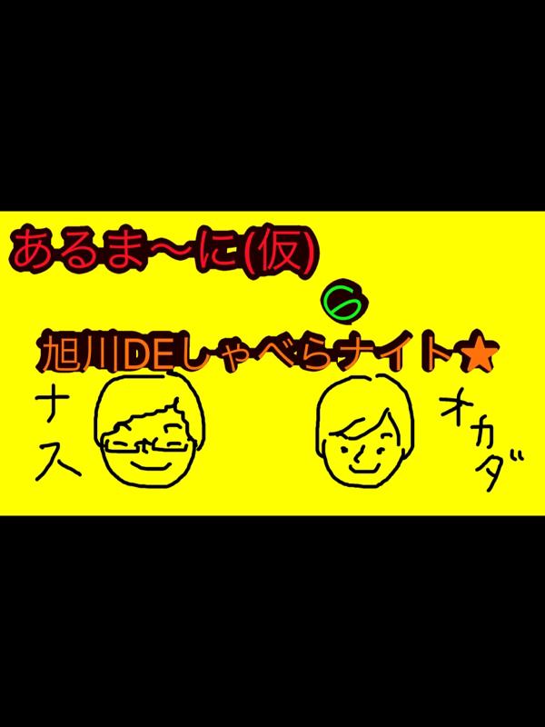 あるま〜にの旭川DEしゃべらナイト