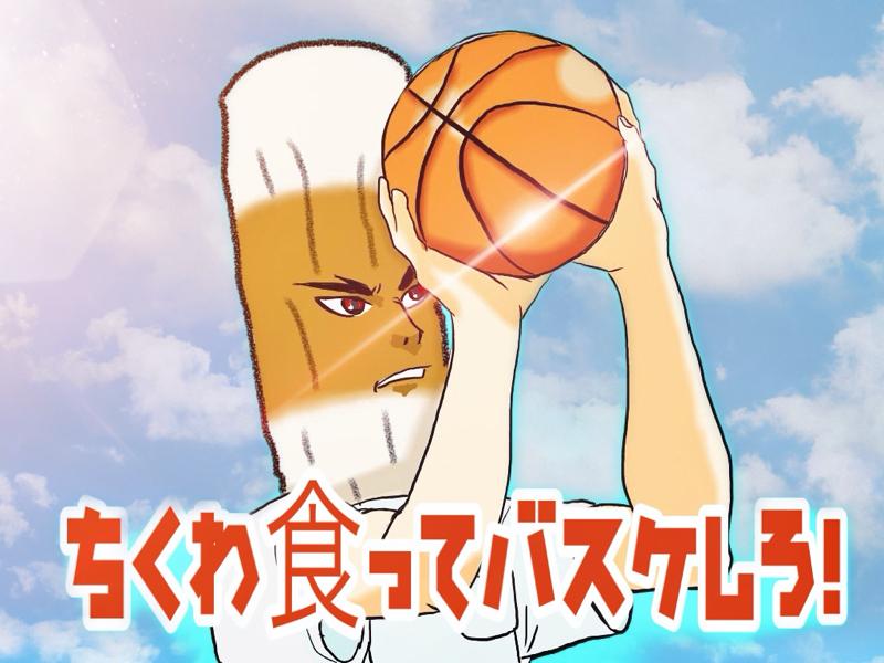 ちくわ食ってバスケしろ!vol.2