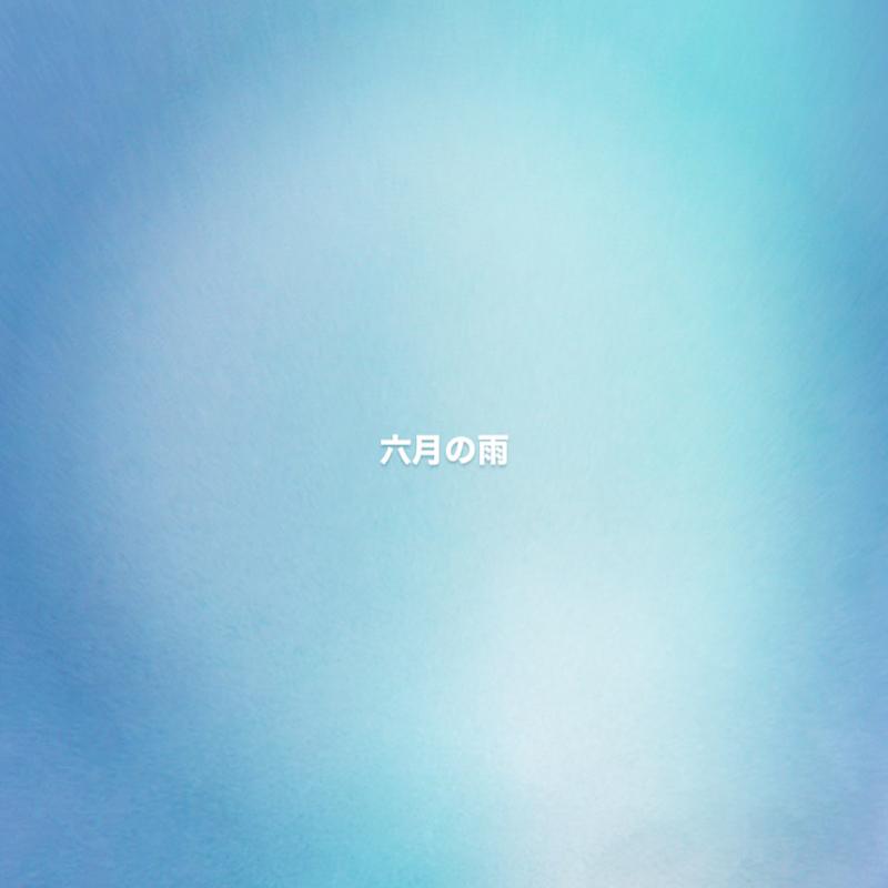 第三回 新曲「六月の雨」