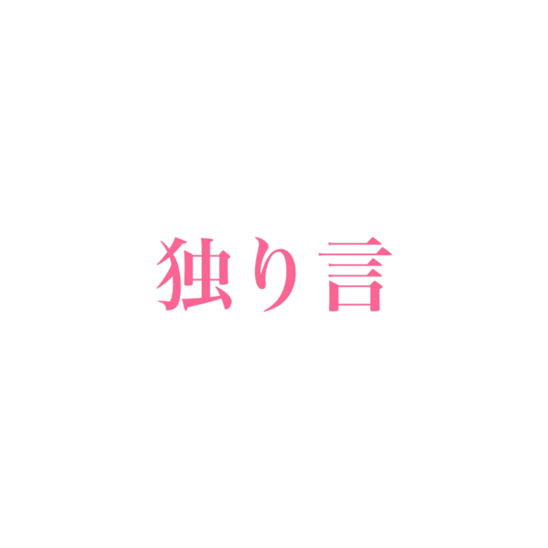 #4 暇人とYouTube