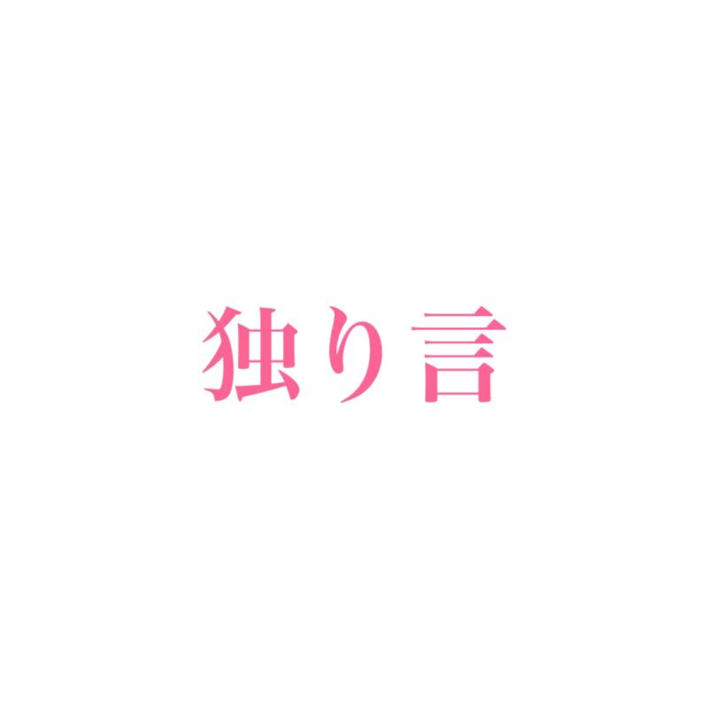 #6 乃木坂2期のヲタクの戯言