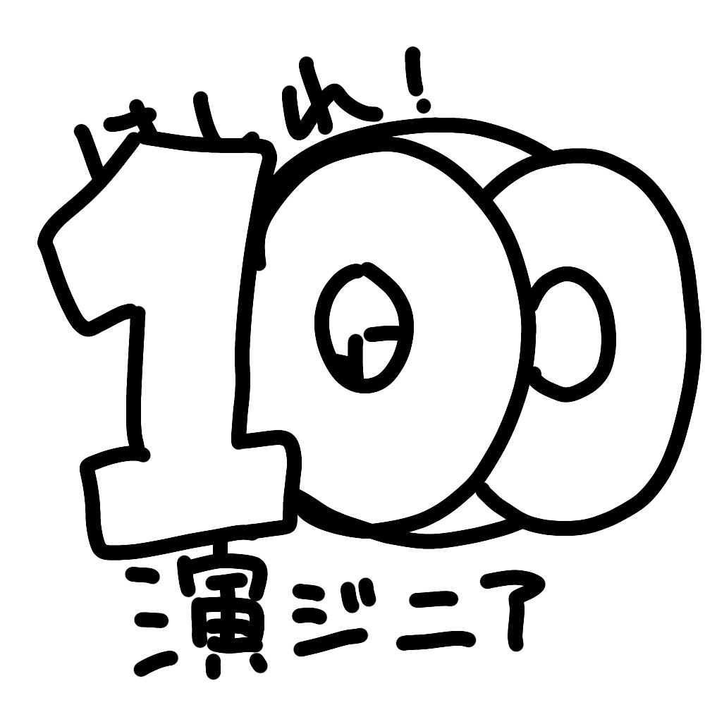 第100回 100回達成記念トーク
