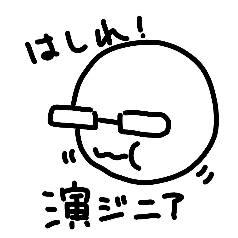 陰キャ焼き、陽キャが喰らう、BBQ【第166回】