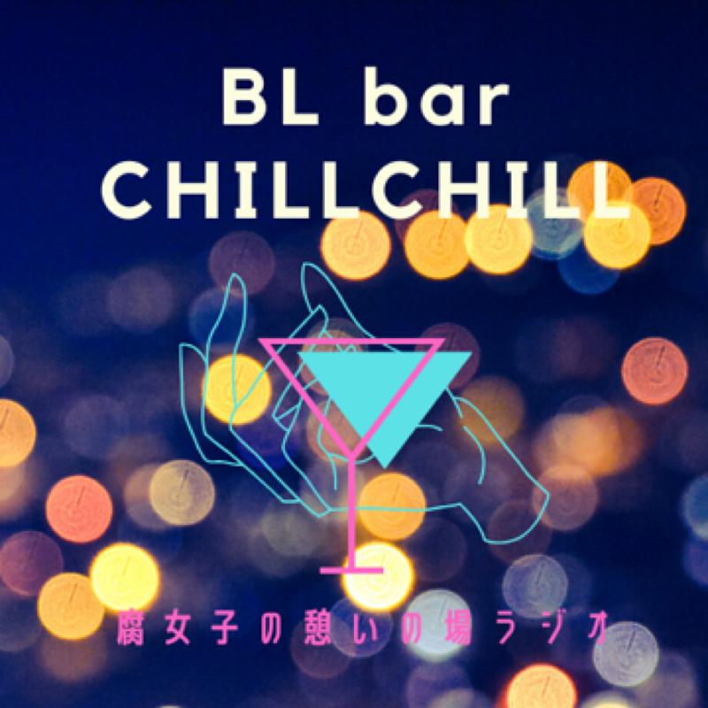 BL bar「ちるちる」