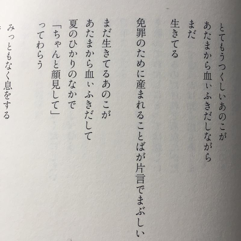 「終焉#3」