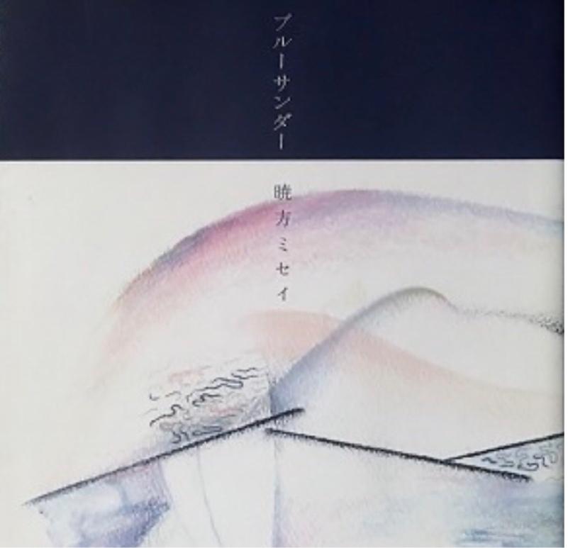 暁方ミセイ「ゆきみなとをゆく人は」