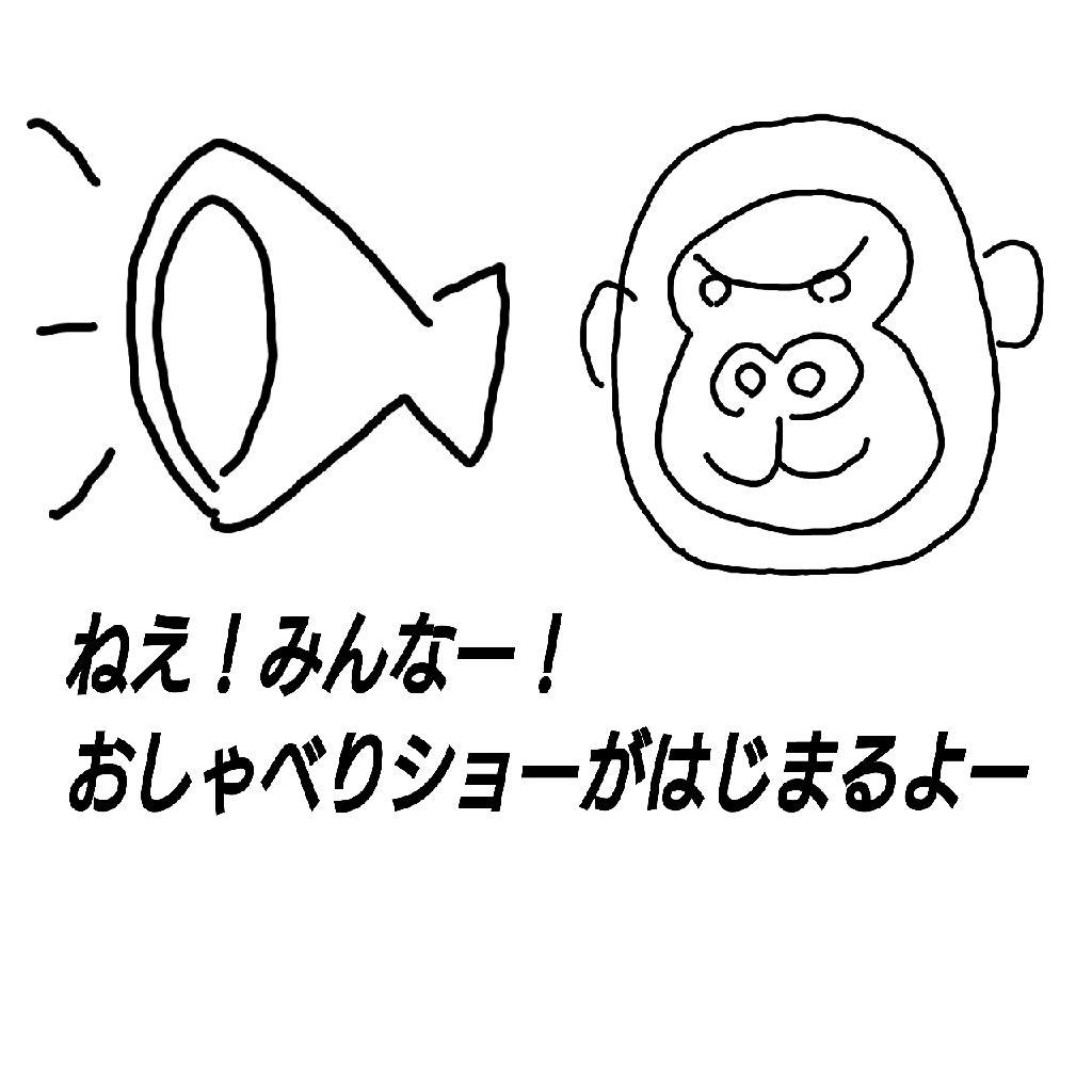 Show-Heyラジオ55【自信がなくなると一人称が変わる:お題ガチャ⑳】
