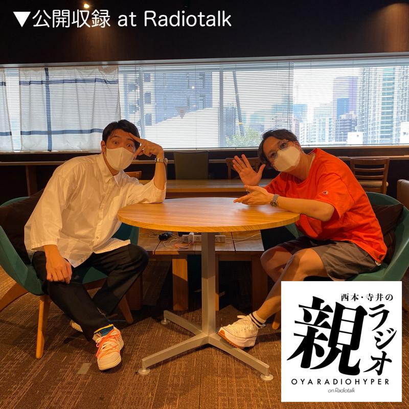【公録③】2人がラジオを始めるまでの軌跡