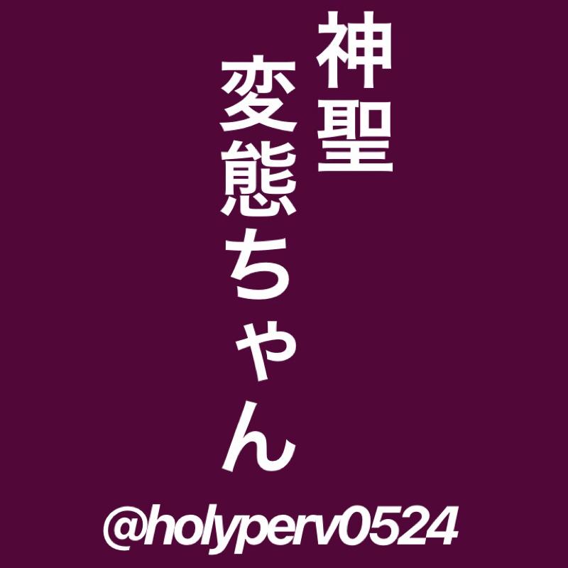 #18 政治にキレる変態 3/29