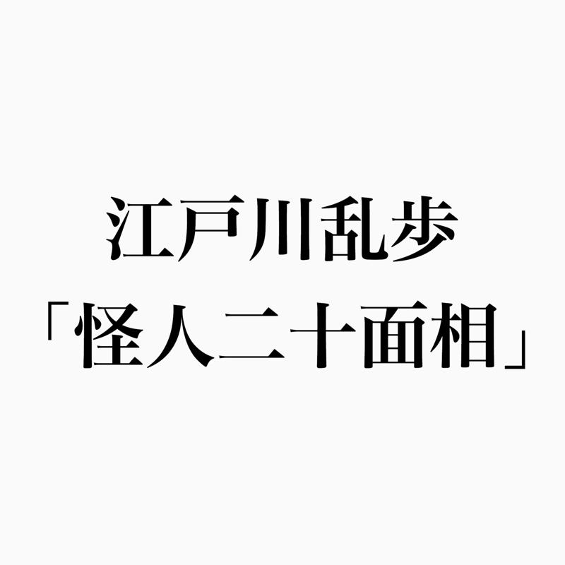 【朗読】江戸川乱歩 怪人二十面相 人か魔か