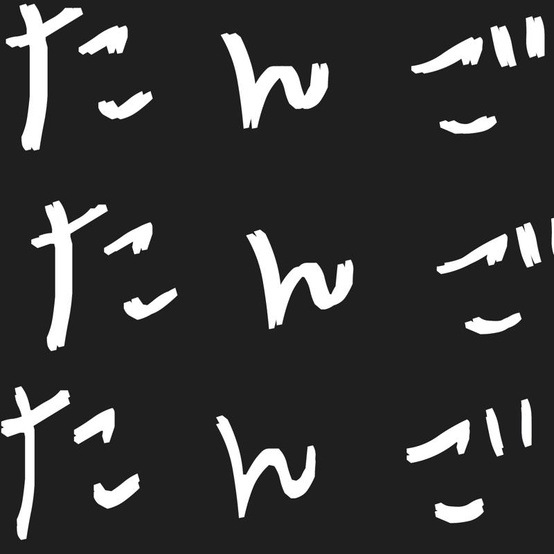 #14 ケーブル 〜絡み合う心〜