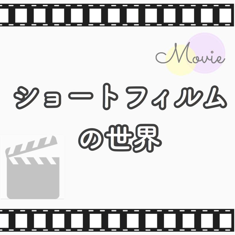 #37 【短編映画の水曜🎬】ラストひと言でスカッとする⚡️短編映画を紹介