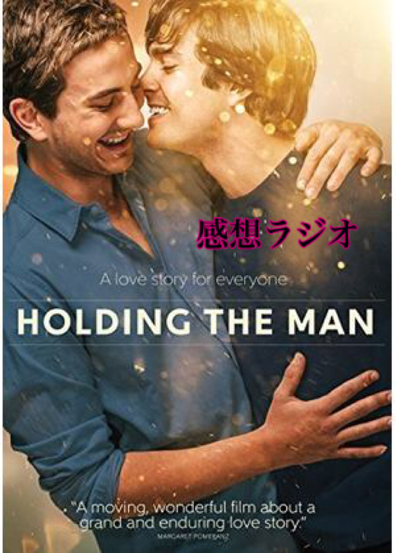 『ホールディング・ザ・マン 君を胸に抱いて』感想