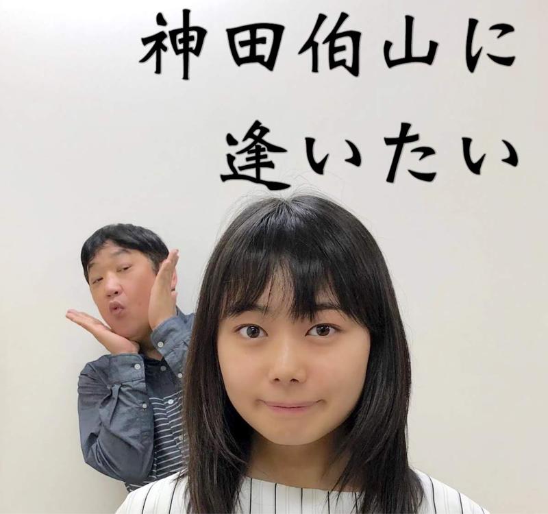 第43回「あの林家三平さんからメッセージが来ちゃった!」