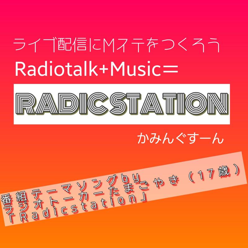 「Radic station」instrumental ver