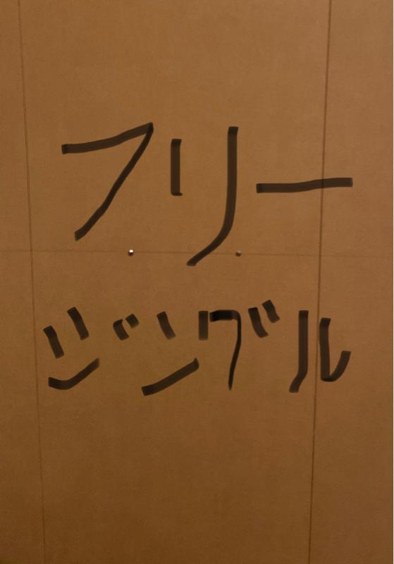 フリージングル3(美