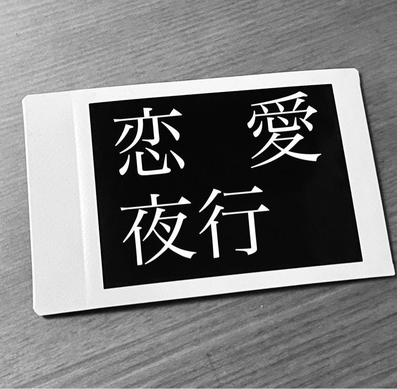 「恋愛夜行」オリジナル楽曲