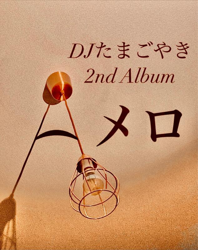 5. 雨垂れ 「2nd Album Aメロ」音質改善版