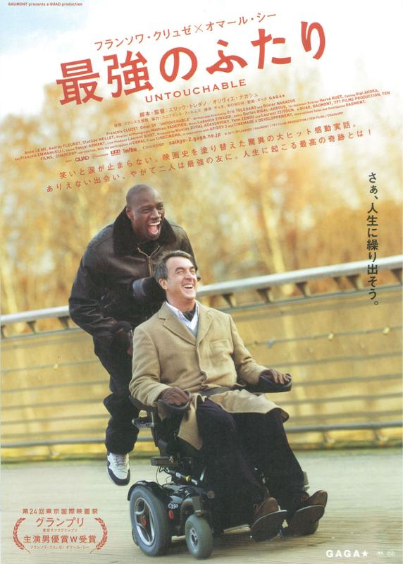 映画探検記 #2 「最強のふたり」 純粋な人と人の絆とは?