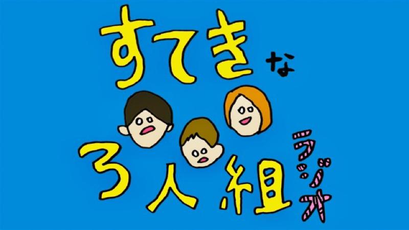 すてきな3人組(恋愛雑学番組)