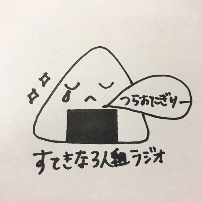 #389 自粛期間でのつらおにぎり🍙(辛かった事)