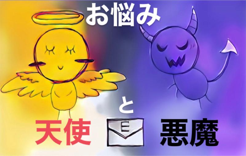 #418 お悩み天使と悪魔(新コーナー)