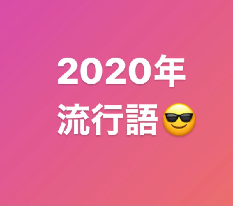 今年もあと少し..2020年流行語候補
