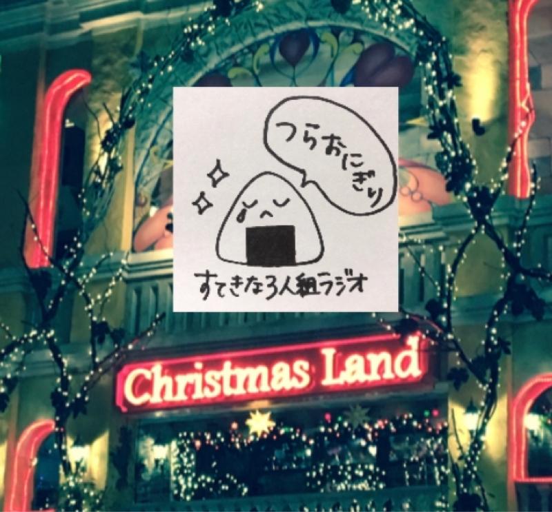 クリスマス何もない...つらおにぎり〜🍙