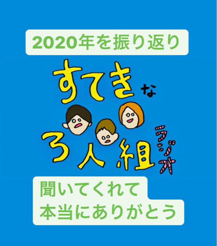 2020年再生数ランキング(すてきな3人組)