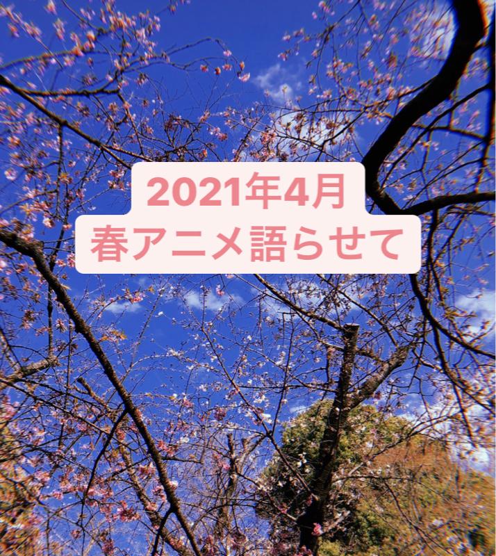 4月だし春アニメ語らせて!