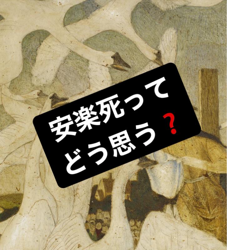 ゆるく〜死について話してみた(安楽死どう?)