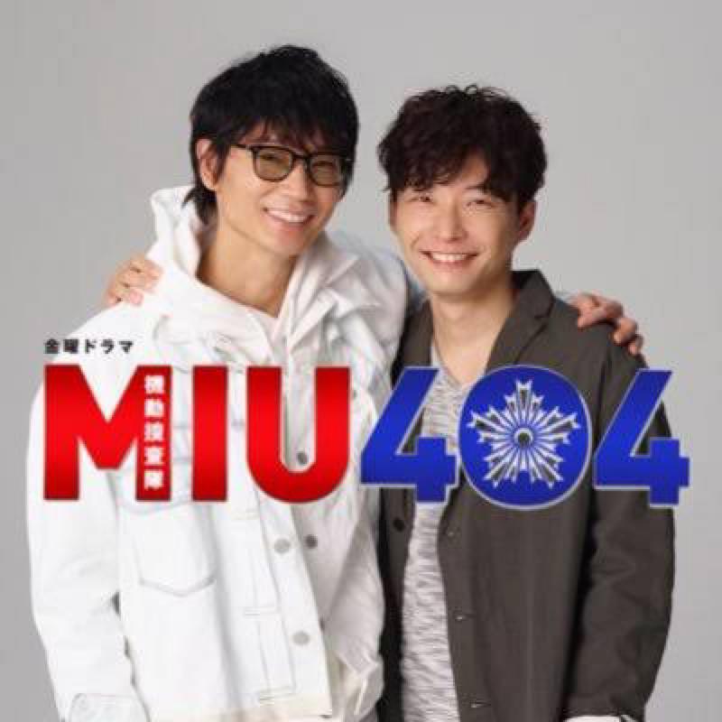 正しい、は面白くない〜潮流に抗うドラマ「MIU404」〜