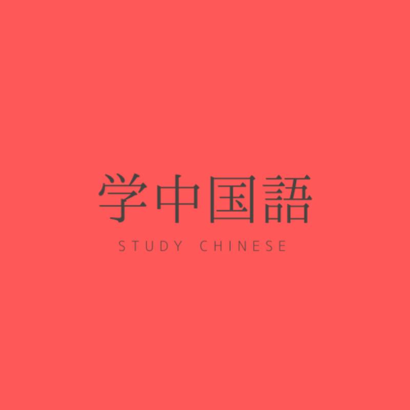 #004 wechan寝る前の一言中国語講座001 _φ((^^)