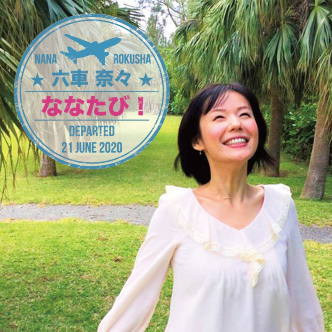 #63 久々の関西ロケ!エキスポシティの『ななぷら』 (MBS2021年8月29日OA分)