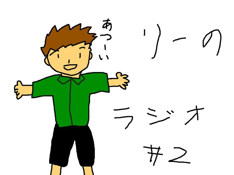 #2 夏とお笑いとラーメンズ