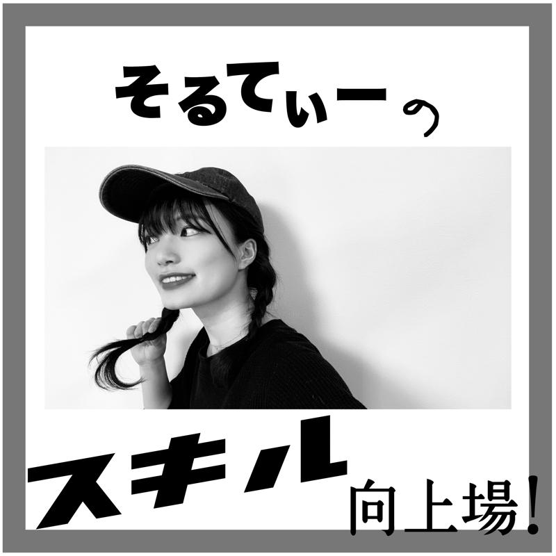 #006 加賀楓ちゃんについて話したいっ③