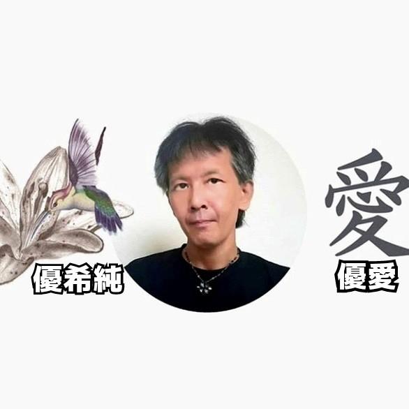 優希純・REALラジオ〈後編〉#18