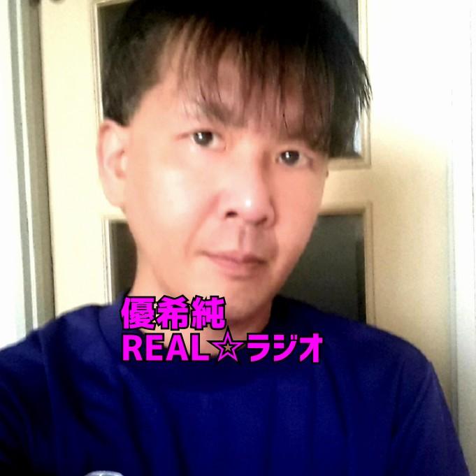 優希純・REALラジオ#33