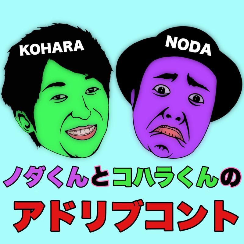 『アドリブコント10本目』