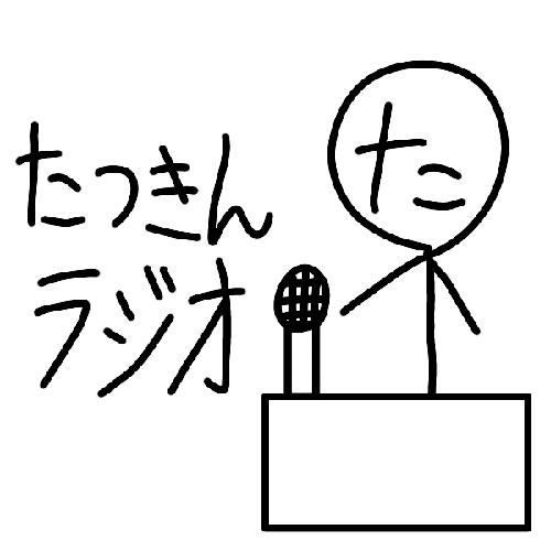 たつきんラジオ#2 Radiotalkに問い合わせた