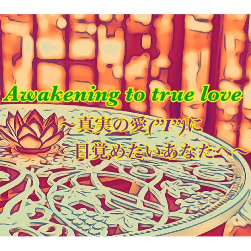 """【第4回】Awakening to true love〜真実の愛(""""I"""")に目覚めたいあなたへ〜"""