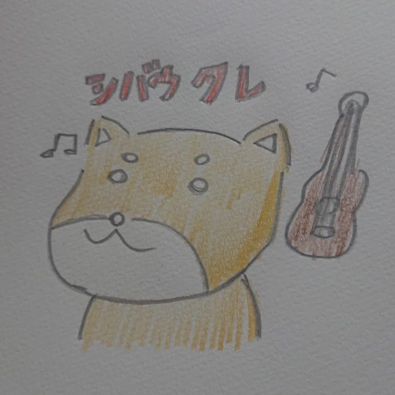 シバウクレの演奏会vol.1 葛飾ラプソディー