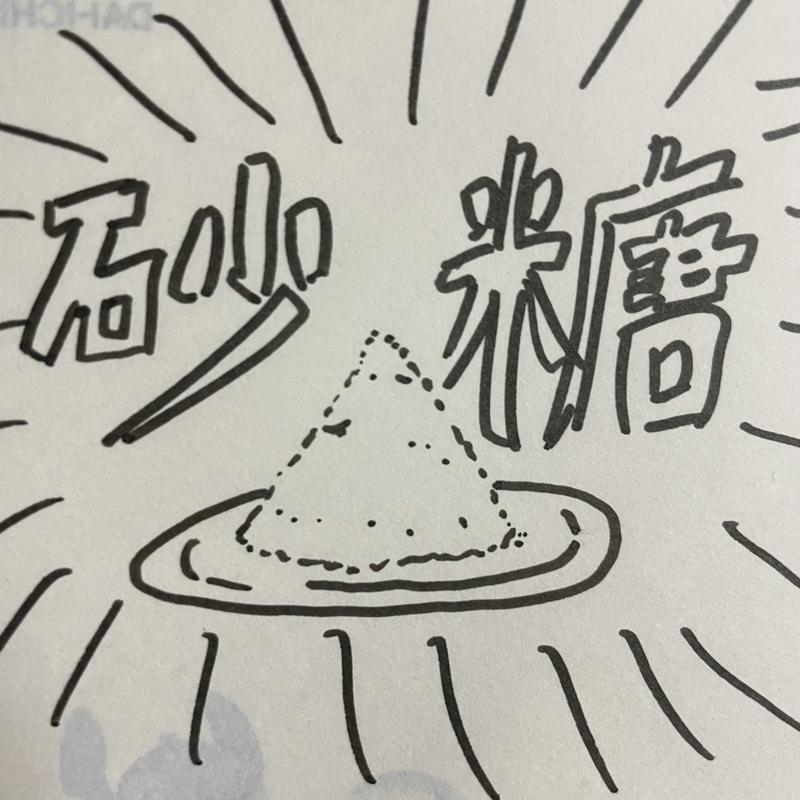 #232 連想ゲーム2回め!