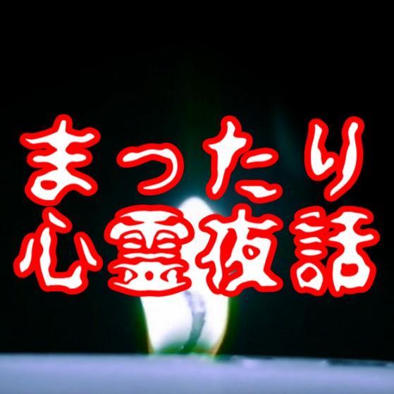 怪談朗読 #007 併走する女