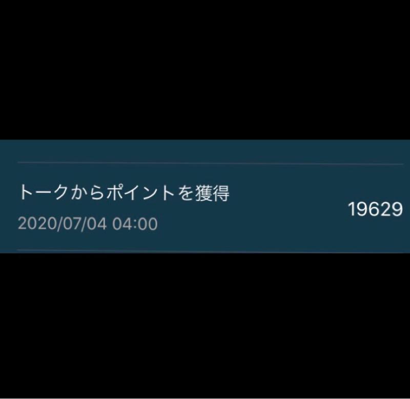 差し入れ(投げ銭)19629円の使い道