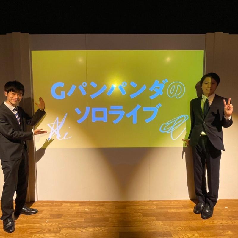 Gパンパンダのソロライブ〜先週の振り返り ニ次会〜