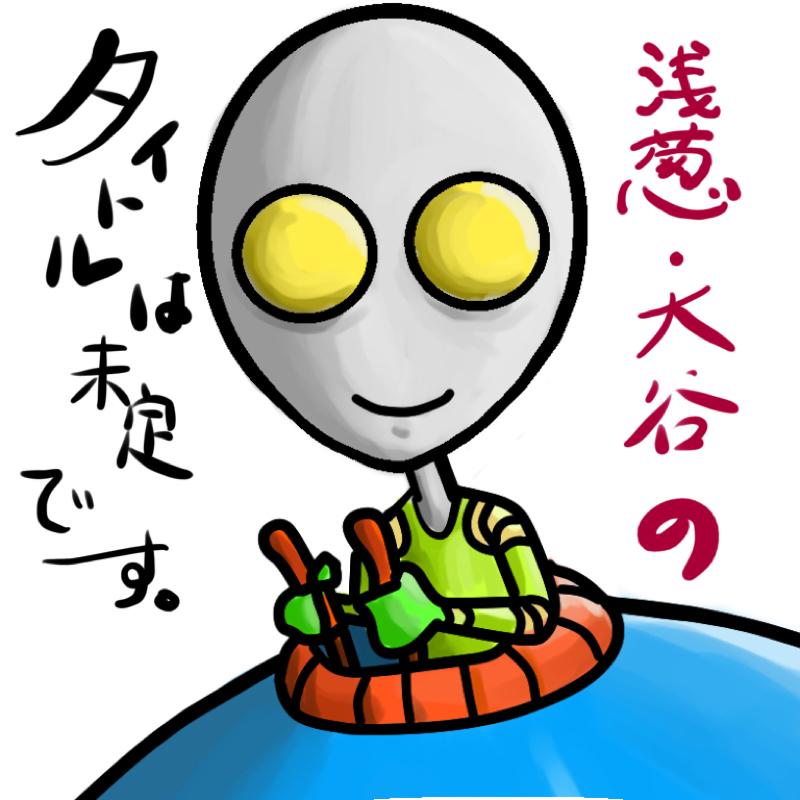 #3 浅葱の「札幌にあったJ隊施設のこわ〜い話」